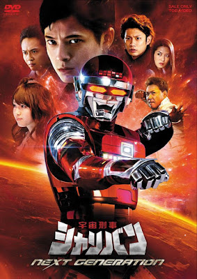 Space Sheriff Sharivan Next Generation (2014) Subtitel Indonesia