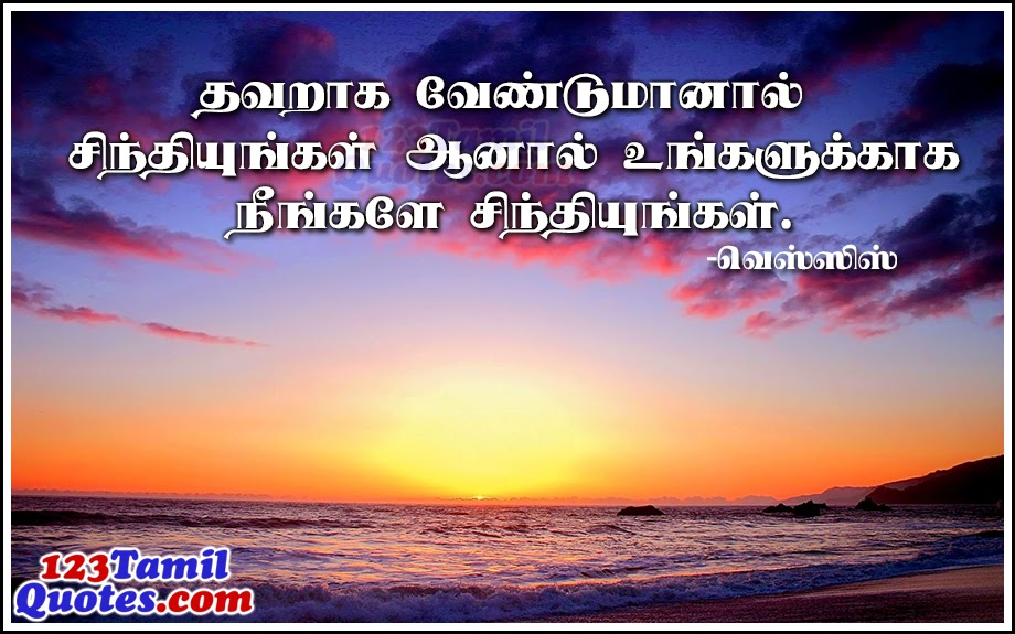 Daily quotes in tamil