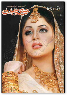 Khawateen Digest February 2012 Free Download