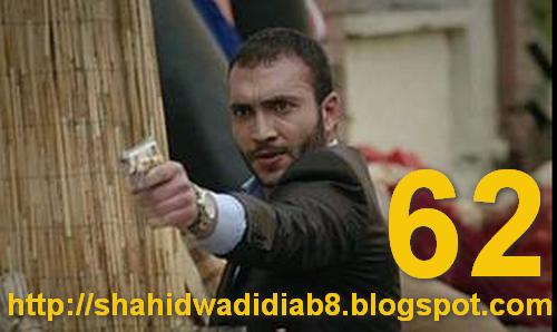 shahidwadidiab8.blogspot.com/2014/05/wadi-diab-8-ep-62-226.html