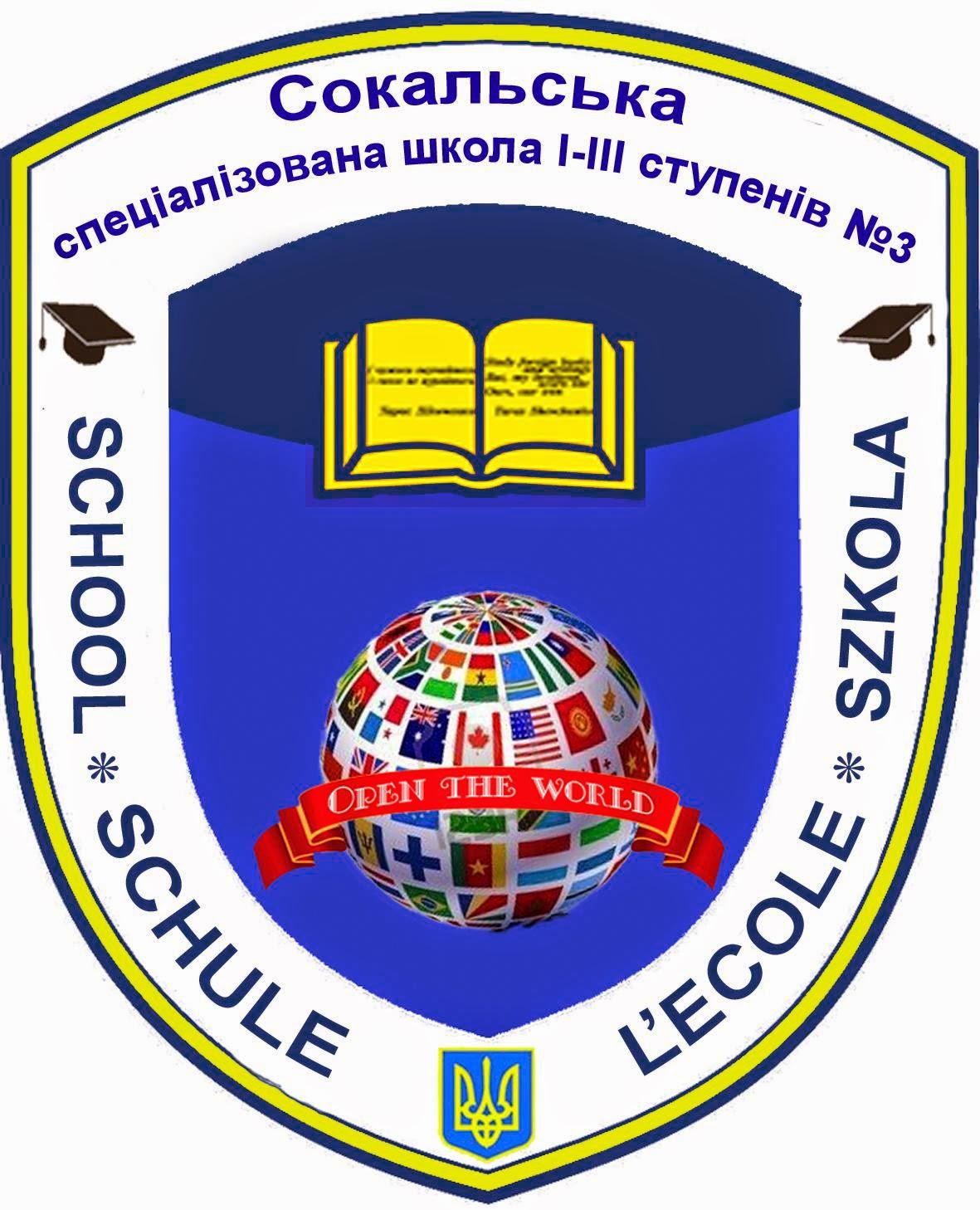 Емблема школи