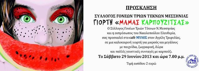 Η Γιορτή της Μαμάς Καρπουζίτσας στο Αγρίλι από τους τρίτεκνους