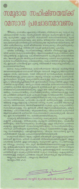 Essays of Shihab Thangal