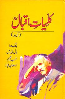 Kulliyat E Iqbal by Allama Iqbal pdf