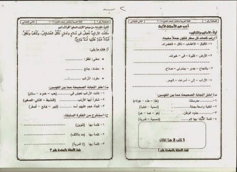 امتحانات كل مواد الثاني الابتدائي الترم الأول 2015 مدارس مصر عربى ولغات عرب%D