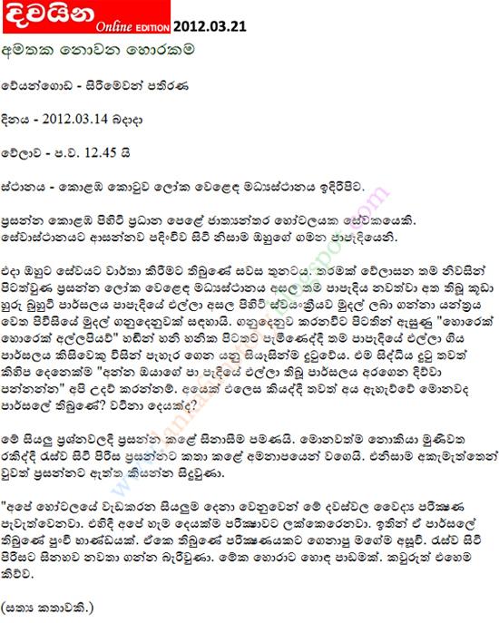Lanka Jokes-Indelible Theft