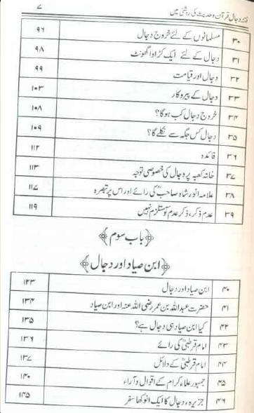 Fitna-e-Dajjal pdf Urdu book