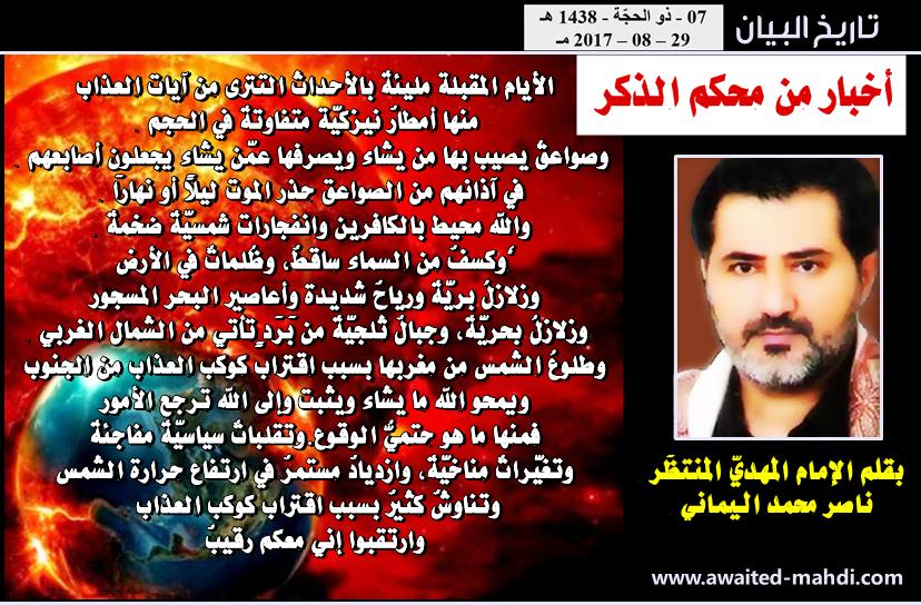 تحذير النذير الإمام المهدي ناصرمحمد اليماني