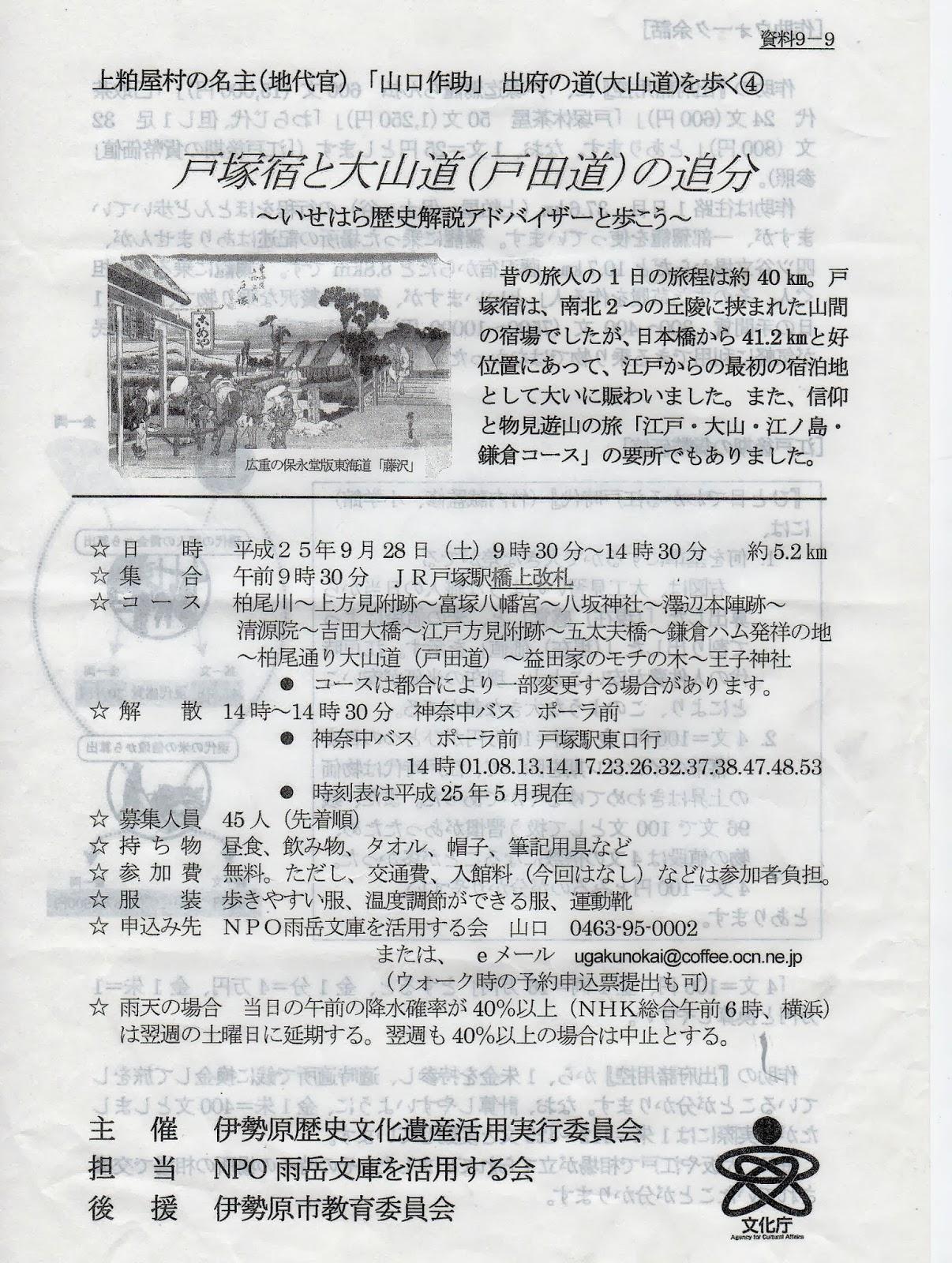 神奈川・伊勢原・大山情報館