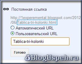 Как создать постоянную пользовательскую ссылку на Blogspot