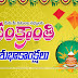 happy sankranti famous telugu quotes and sayings