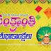 happy sankranti famous telugu quotes and sayings