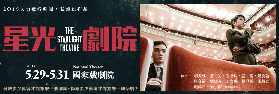 人力飛行劇團Mr.Wing Theatre Company