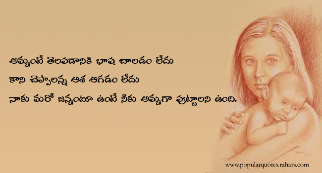 I Love Quotes In Telugu : Hate Love Quotes In Telugu Quotes about mother in telugu