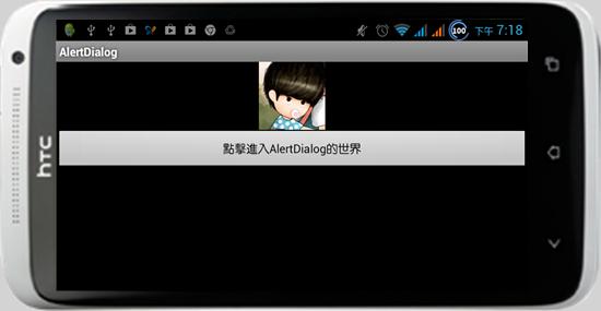 [Android程式範例] AlertDialog基礎使用範例教學
