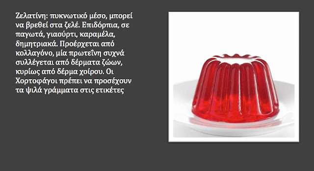 diaforetiko.gr : %CE%B6%CE%B5%CE%BB%CE%B1%CF%84%CE%AF%CE%BD%CE%B7  Ποια είναι τα πιο σιχαμένα πράγματα που βάζουν οι εταιρίες στα φαγητά που τρώμε...;;;