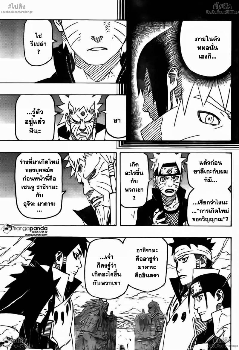 Naruto671 CartoonClub TH 007 Naruto Ch.671 นารูโตะกับเซียนหกวิถี...!!