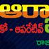 Aryapuram Co-Operative Urban Bank Recruitment 2015 - 20 Offier, Clerk Posts
