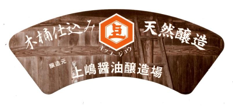 AzusagawaFC応援企業