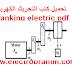تحميل كتب التحريك الكهربائي   Cranking electric pdf