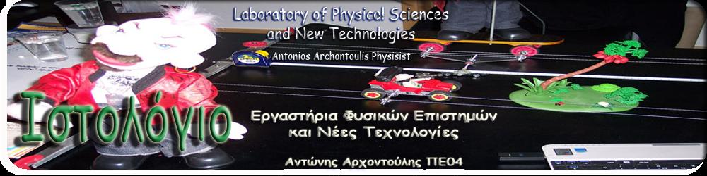 Εργαστήριο Φυσικών Επιστημών και Νέες Τεχνολογίες
