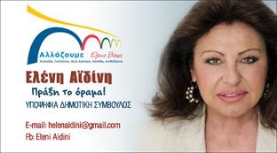 Ελένη Αϊδίνη υποψήφια δημοτική σύμβουλος Δήμου Χαλκιδέων