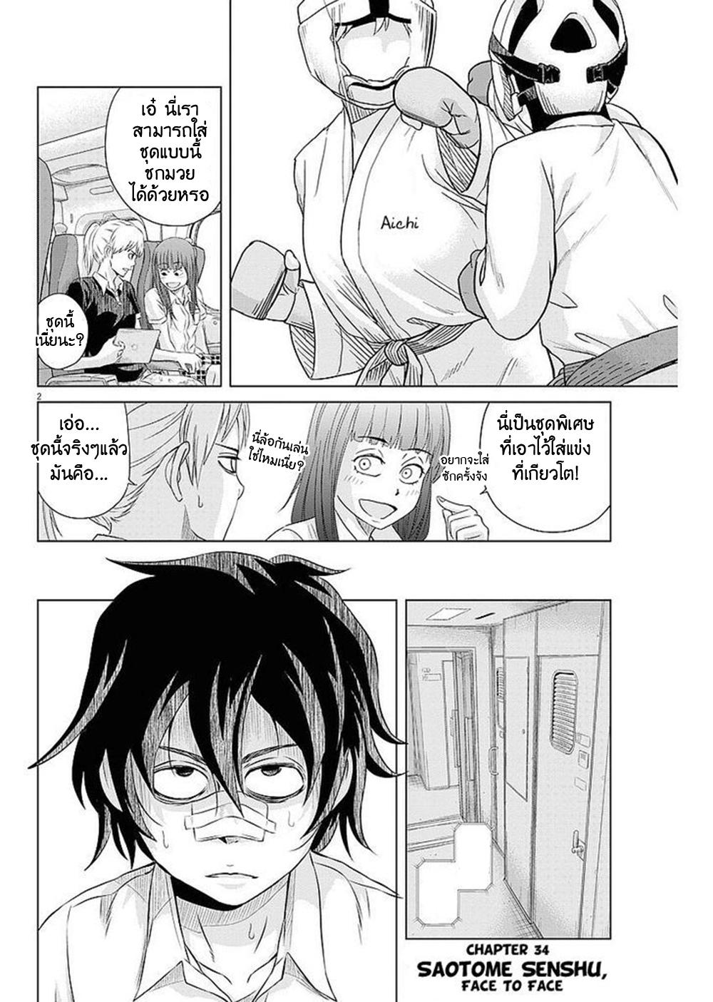 Saotome girl, Hitakakusu-ตอนที่ 34