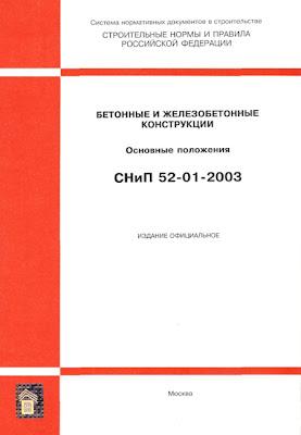 """СНиП 52-01-2003 """"Бетонные и железобетонные конструкции"""""""