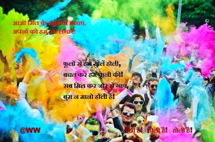 Bura Na Mano Holi Hai Poems Shayari In Hindi Text Happy Holi