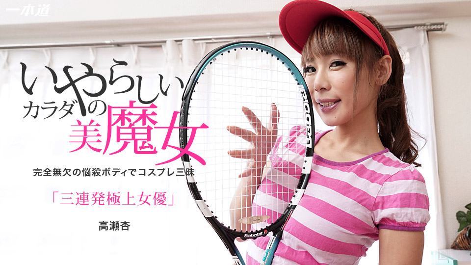 Hot teen tennis extremely hot body & hot pussy 080115 126 Ann Takase