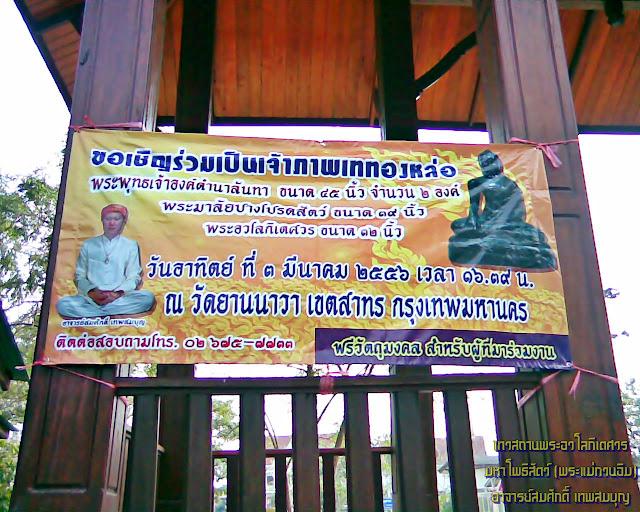 ป้ายประกาศ งานหล่อพระ วัดยานนาวา 3 มีนาคม 2556 อ.สมศักดิ์ เทพสมบุญ