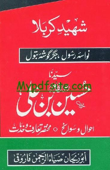 Shaheed e Karbala Hazrat Hussain Bin Ali