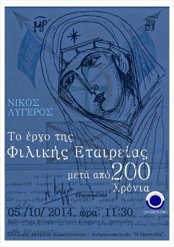 Νίκος Λυγερός : Το έργο της Φιλικής Εταιρείας μετά από 200 Χρόνια.