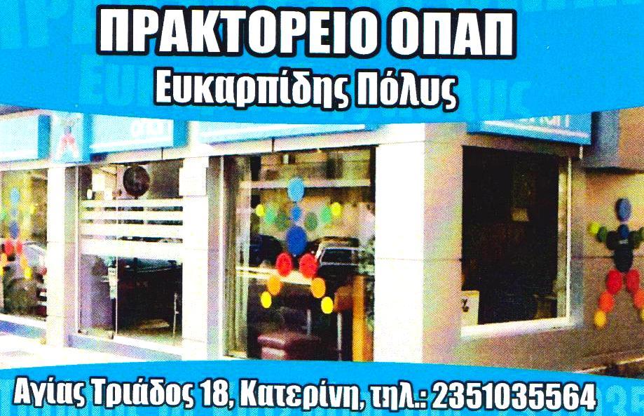 Πρακτορείο ΟΠΑΠ Ευκαρπίδης Πόλυς