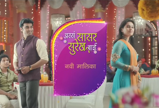 Assa Saasar Surekh Bai coming on Colors Marathi