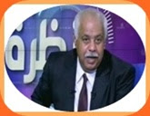- برنامج نظرة مع حمدى رزق -  حلقة يوم الجمعة 24-7-2015