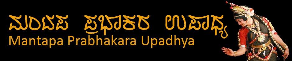 Mantapa Prabhakara Upadhya