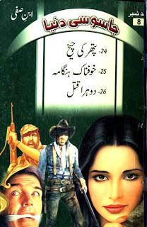Jasoosi Duniya (جاسوسی دنیا) Jild 8 -- 24 Patthar Ki Cheekh, 25 Khofnak Hangama, 26 Dohra Qatal