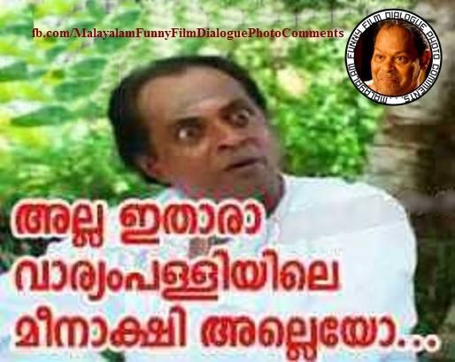 Facebook Malayalam Films Funny Dialouge