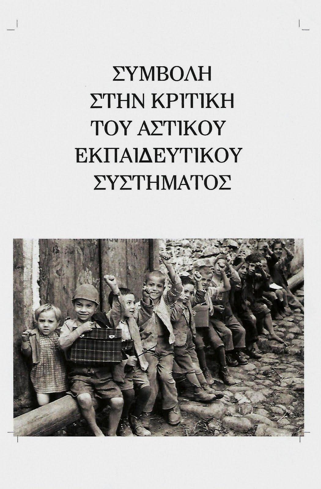 Συμβολή στην κριτική του αστικού εκπαιδευτικού συστήματος (pdf)