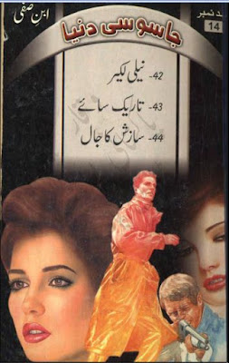 Jasoosi dunia by Ibne Safi Complete Set Part 14 (Fareedi Series).