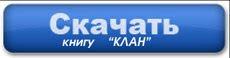 Александр Ковалевский 6 книга КЛАН