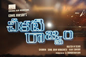Cheekati Rajyam first look launch photos-thumbnail-1