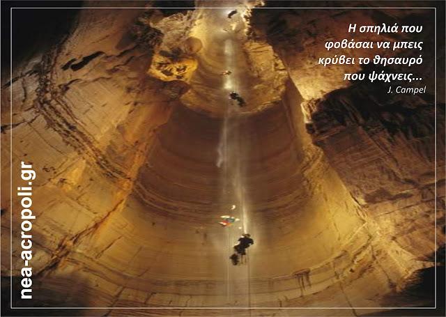 Τζόζεφ Κάμπελ - Η σπηλιά που φοβάσαι να μπεις κρύβει το θησαυρό που ψάχνεις