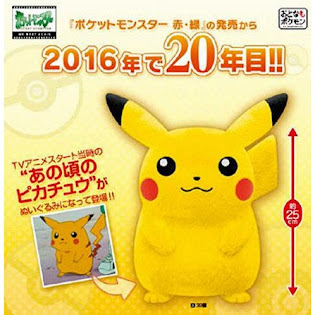 Pokemon 20th Anniversary Plump Pikachu Plushy