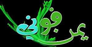 مدونة يمن فوني