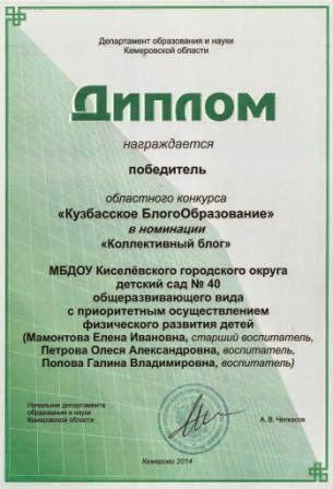 Кузбасское БлогоОбразование-2014