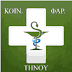 Το κοινωνικό φαρμακείο Τήνου λειτουργεί κάθε Τρίτη απόγευμα