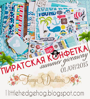 http://1littlehedgehog.blogspot.ca/2015/05/summer-international-giveaway.html