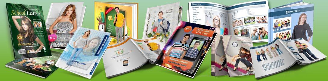 Выпускные фотокниги, школьные фотоальбомы, фотокниги для детского сада, GalinaV